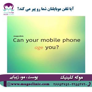 آیا تلفن موبایلتان شما رو پیر می کند؟