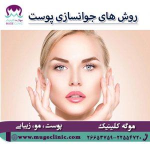 روش های جوانسازی پوست