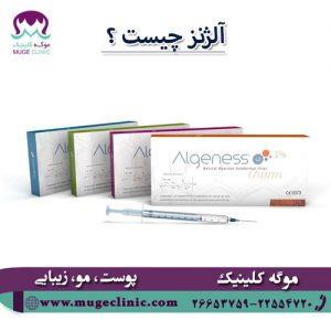 آلژنز چیست ؟