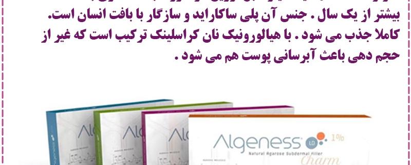 فیلر آلژنز چیست ؟
